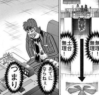 カイジ ネタバレ 240 最新 画バレ【最新241】ワンポーカー編13.jpg