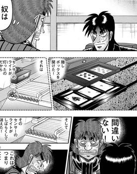 カイジ ネタバレ 240 最新 画バレ【最新241】ワンポーカー編16.jpg