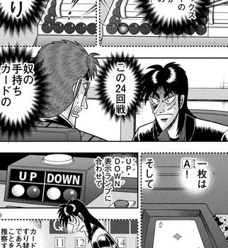 カイジ ネタバレ 240 最新 画バレ【最新241】ワンポーカー編18.jpg