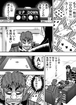 カイジ ネタバレ 240 最新 画バレ【最新241】ワンポーカー編19.jpg