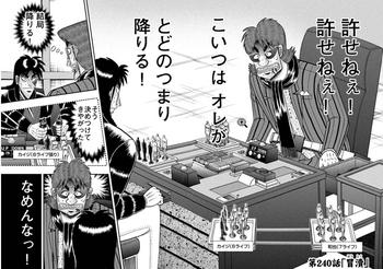 カイジ ネタバレ 240 最新 画バレ【最新241】ワンポーカー編2.JPG