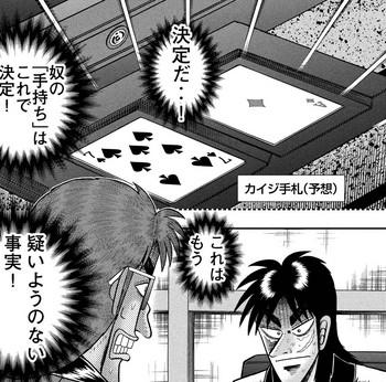 カイジ ネタバレ 240 最新 画バレ【最新241】ワンポーカー編20.jpg