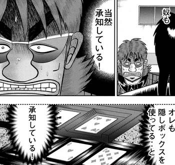カイジ ネタバレ 240 最新 画バレ【最新241】ワンポーカー編21.jpg