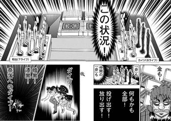 カイジ ネタバレ 240 最新 画バレ【最新241】ワンポーカー編22.JPG