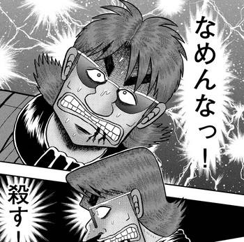 カイジ ネタバレ 240 最新 画バレ【最新241】ワンポーカー編4.jpg