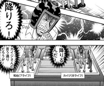 カイジ ネタバレ 240 最新 画バレ【最新241】ワンポーカー編6.jpg