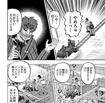 カイジ ネタバレ 241 最新 画バレ【最新242】ワンポーカー編10.jpg