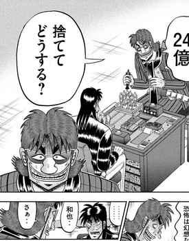 カイジ ネタバレ 241 最新 画バレ【最新242】ワンポーカー編11.jpg