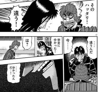 カイジ ネタバレ 241 最新 画バレ【最新242】ワンポーカー編17.jpg