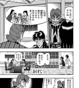 カイジ ネタバレ 241 最新 画バレ【最新242】ワンポーカー編3.jpg