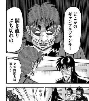 カイジ ネタバレ 241 最新 画バレ【最新242】ワンポーカー編4.jpg