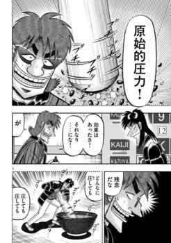 カイジ ネタバレ 241 最新 画バレ【最新242】ワンポーカー編6.jpg