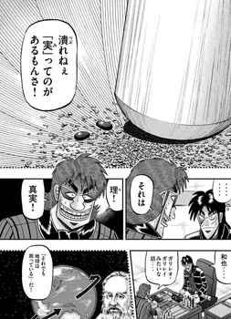 カイジ ネタバレ 241 最新 画バレ【最新242】ワンポーカー編7.jpg