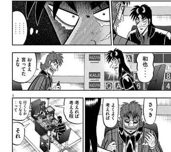 カイジ ネタバレ 241 最新 画バレ【最新242】ワンポーカー編8.jpg