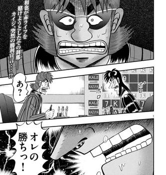 カイジ ネタバレ 242 最新 画バレ【最新243】ワンポーカー編 1.jpg