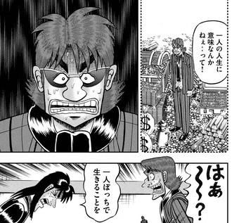 カイジ ネタバレ 242 最新 画バレ【最新243】ワンポーカー編 13.jpg