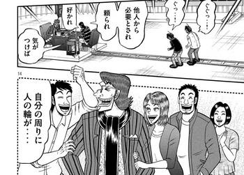 カイジ ネタバレ 242 最新 画バレ【最新243】ワンポーカー編 14.jpg