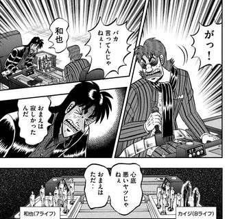 カイジ ネタバレ 242 最新 画バレ【最新243】ワンポーカー編 15.jpg