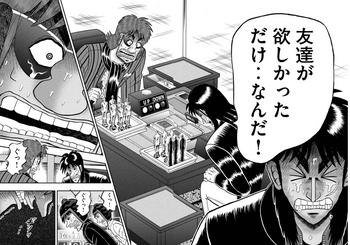 カイジ ネタバレ 242 最新 画バレ【最新243】ワンポーカー編 16.JPG