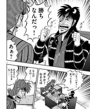 カイジ ネタバレ 242 最新 画バレ【最新243】ワンポーカー編 2.jpg