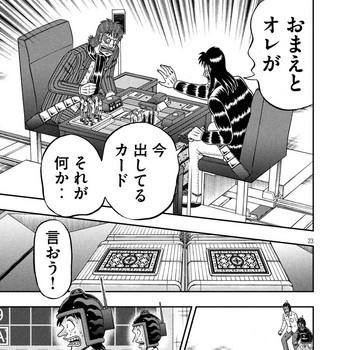 カイジ ネタバレ 242 最新 画バレ【最新243】ワンポーカー編 23.jpg