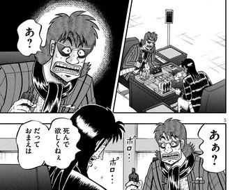カイジ ネタバレ 242 最新 画バレ【最新243】ワンポーカー編 5.jpg
