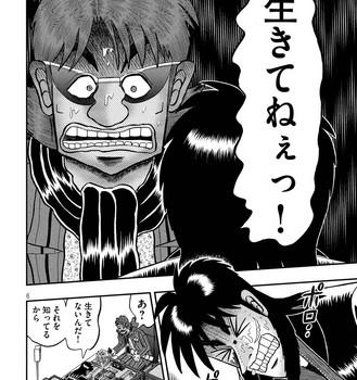 カイジ ネタバレ 242 最新 画バレ【最新243】ワンポーカー編 6.jpg