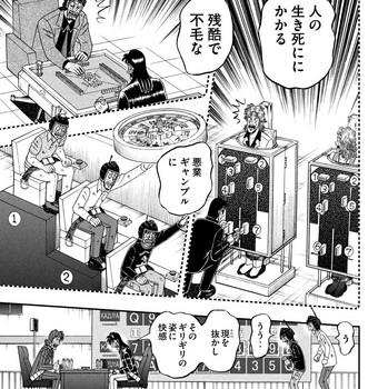 カイジ ネタバレ 242 最新 画バレ【最新243】ワンポーカー編 7.jpg
