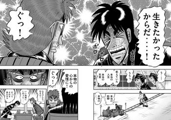カイジ ネタバレ 242 最新 画バレ【最新243】ワンポーカー編 8.JPG