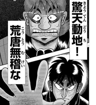カイジ ネタバレ 243 最新 画バレ【最新244】ワンポーカー編 1.jpg