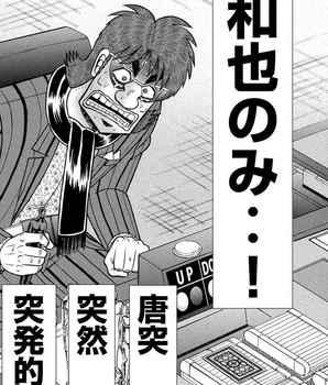 カイジ ネタバレ 243 最新 画バレ【最新244】ワンポーカー編 10.jpg