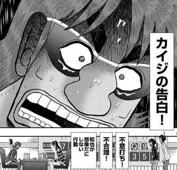 カイジ ネタバレ 243 最新 画バレ【最新244】ワンポーカー編 11.jpg
