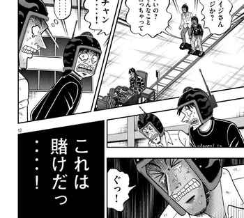 カイジ ネタバレ 243 最新 画バレ【最新244】ワンポーカー編 12.jpg