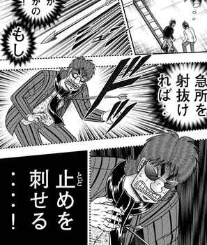 カイジ ネタバレ 243 最新 画バレ【最新244】ワンポーカー編 13.jpg