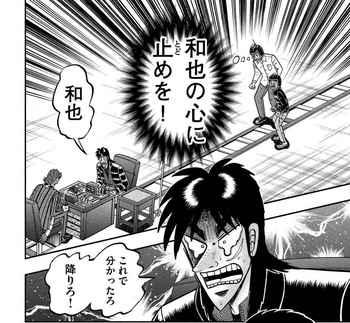 カイジ ネタバレ 243 最新 画バレ【最新244】ワンポーカー編 14.jpg