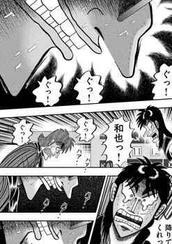 カイジ ネタバレ 243 最新 画バレ【最新244】ワンポーカー編 15.jpg
