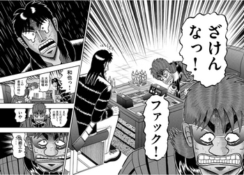 カイジ ネタバレ 243 最新 画バレ【最新244】ワンポーカー編 16.JPG