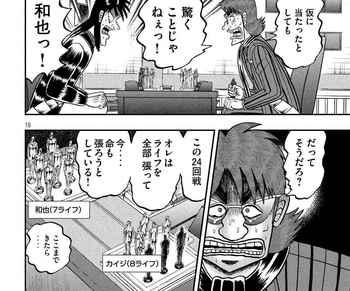 カイジ ネタバレ 243 最新 画バレ【最新244】ワンポーカー編 18.jpg