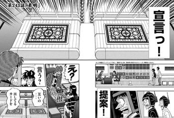カイジ ネタバレ 243 最新 画バレ【最新244】ワンポーカー編 2.JPG