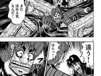 カイジ ネタバレ 243 最新 画バレ【最新244】ワンポーカー編 21.jpg