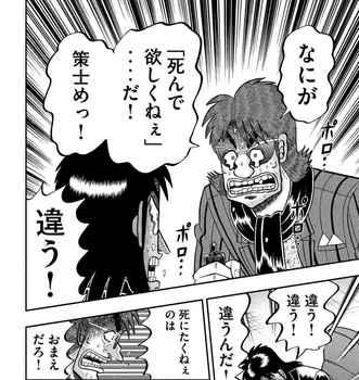 カイジ ネタバレ 243 最新 画バレ【最新244】ワンポーカー編 22.jpg