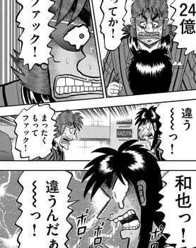 カイジ ネタバレ 243 最新 画バレ【最新244】ワンポーカー編 23.jpg