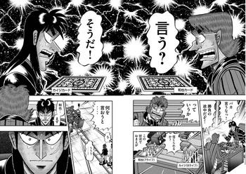 カイジ ネタバレ 243 最新 画バレ【最新244】ワンポーカー編 4.JPG
