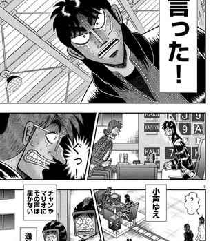 カイジ ネタバレ 243 最新 画バレ【最新244】ワンポーカー編 9.jpg