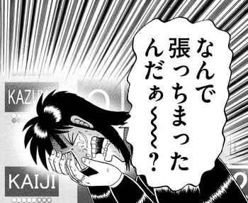 カイジ ネタバレ 244 最新 画バレ【最新245】ワンポーカー編 11.jpg