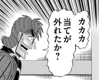 カイジ ネタバレ 244 最新 画バレ【最新245】ワンポーカー編 12.jpg
