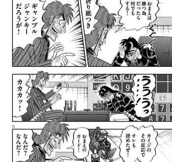 カイジ ネタバレ 244 最新 画バレ【最新245】ワンポーカー編 13.jpg