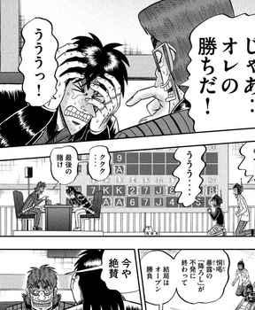 カイジ ネタバレ 244 最新 画バレ【最新245】ワンポーカー編 14.jpg