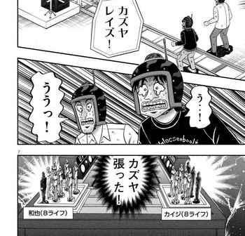 カイジ ネタバレ 244 最新 画バレ【最新245】ワンポーカー編 7.jpg