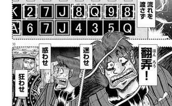 カイジ ネタバレ 245 最新 画バレ【最新246】ワンポーカー編10.jpg